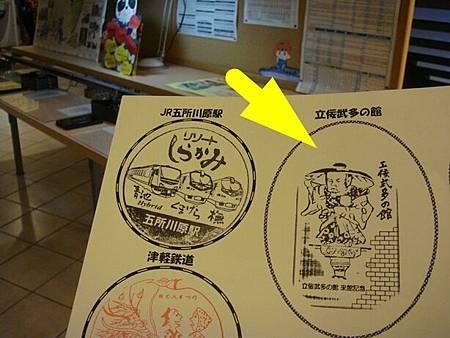 0713456-立佞武多館的紀念章.JPG