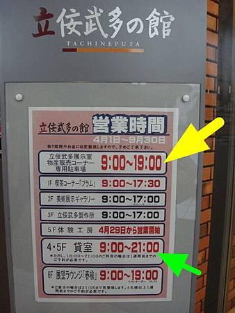 0713457-營業時間其實只到7點.JPG