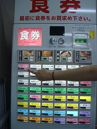 0713464-市場食堂的餐券販賣機.JPG