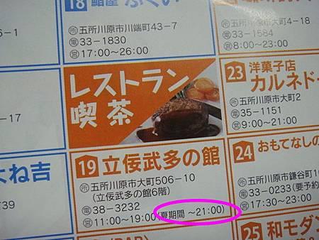 0713483-立佞武多館只有餐廳營業到9點.JPG