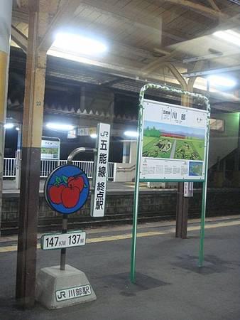 0713491-原來川部是五能線終點站.JPG