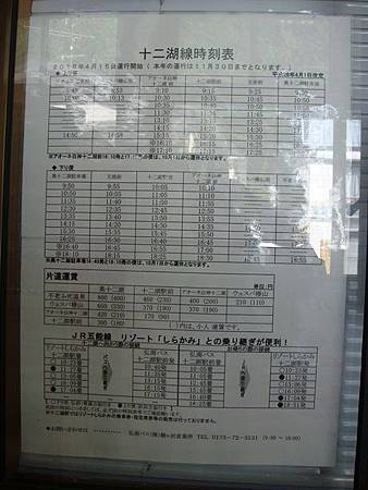 0713288-公車時刻表.JPG