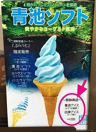 0713280-青池霜淇淋還有姊妹品冰淇淋.JPG