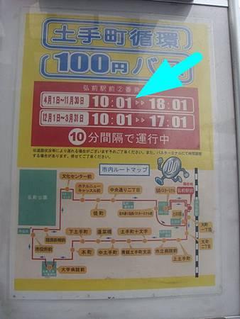 0714015-百元循環公車10點才開始有車.JPG