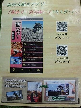 0714068-恢復弘前城位置的APP說明.JPG