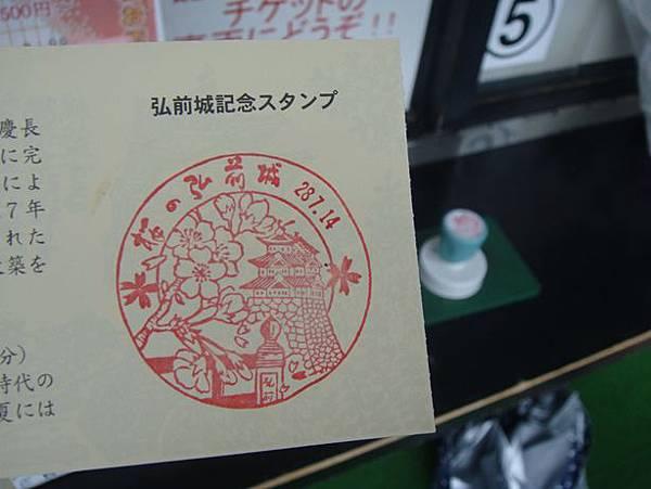 0714077-弘前城的紀念章.JPG