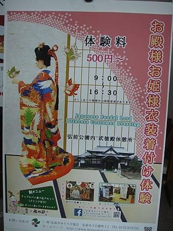 0714171-武德殿和服體驗的海報.JPG
