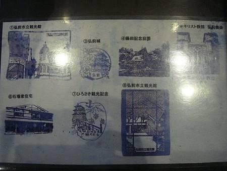 0714220-弘前觀光館內紀念章.JPG