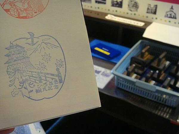 0714221-弘前觀光館內紀念章.JPG