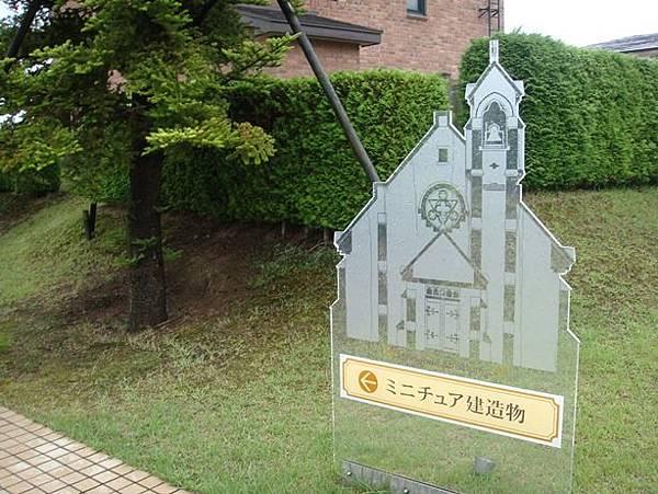 0714314-弘前西洋建築的縮小模型方向指標.JPG