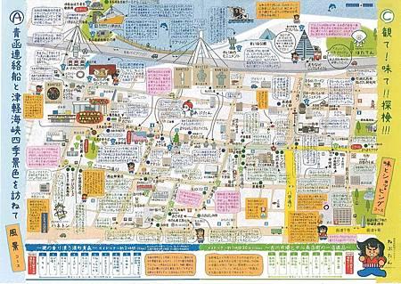 青森手繪地圖.jpg