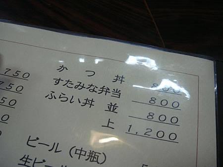 0714404-看不懂的亞希菜單.JPG