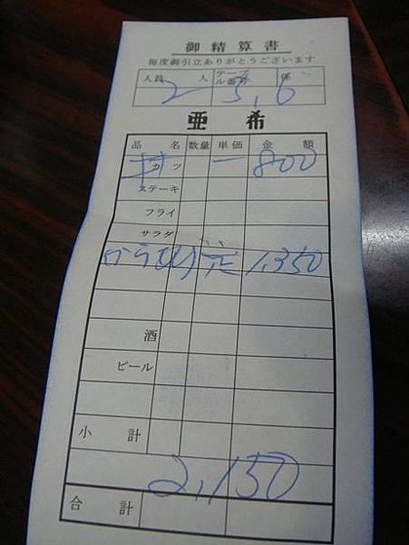 0714412-亞希帳單.JPG
