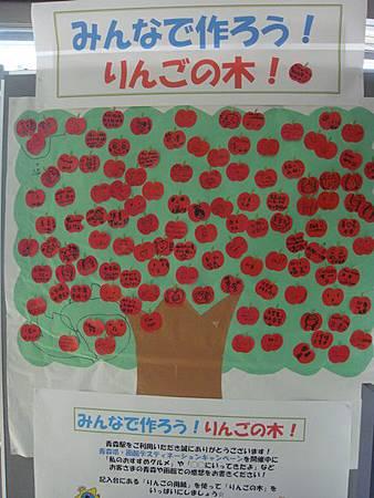 0715034-蘋果樹留言版.JPG