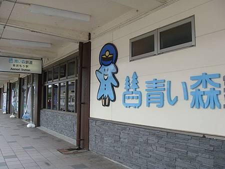 0715036-JR青森站.JPG