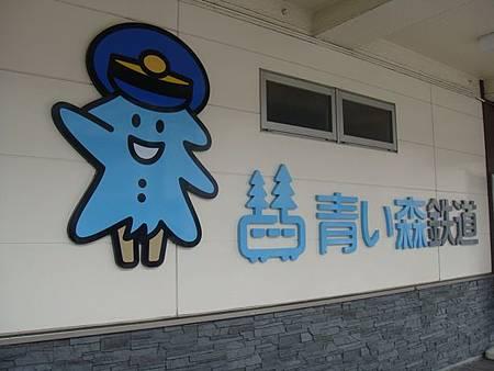 0715035-JR青森站.JPG
