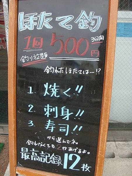 0715077-帆立小屋(最高紀錄釣到12枚).JPG