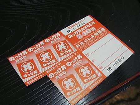 0715088-古川市場餐券.JPG
