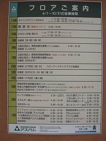 0714437-ASPAM營業時間表.JPG