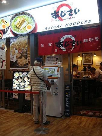0715188-函館麵廚房車站店.JPG