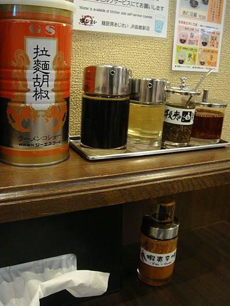 0715190-函館麵廚房超大胡椒粉罐.JPG