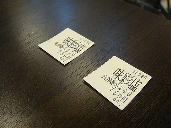 0715189-函館麵廚房食券.JPG