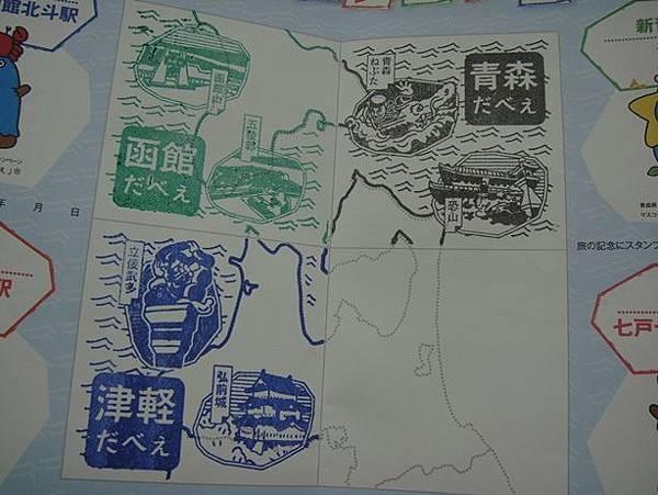 0715153-JR函館站的紀念章.JPG