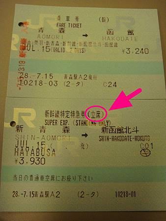 0715151-從青森回函館的車票.JPG
