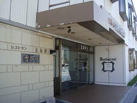 0716012-五島軒本店雪河亭.JPG