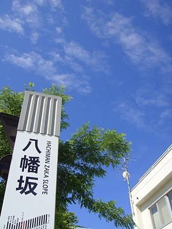 0716026-八幡坂.JPG