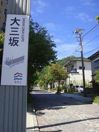 0716016-大三坂.JPG