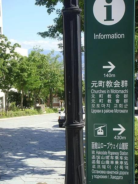 0716063-八幡坂上的指標.JPG