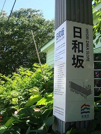 0716116-日和坂.JPG