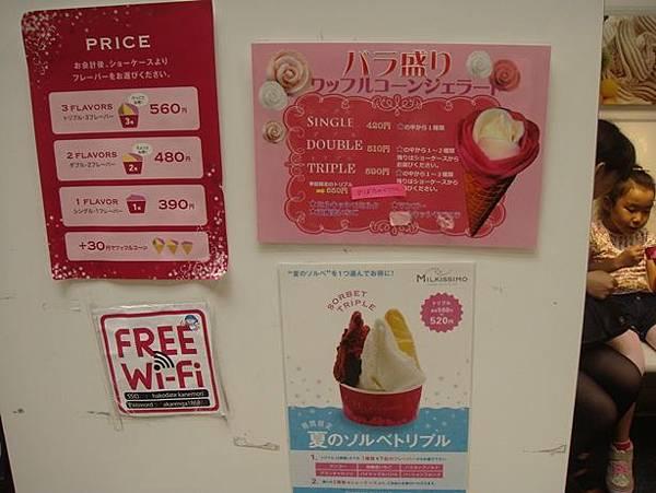 0716233-Milkissimo義大利冰淇淋.JPG