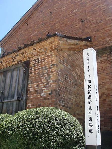 0716170-舊開拓使函館支廳書籍庫.JPG