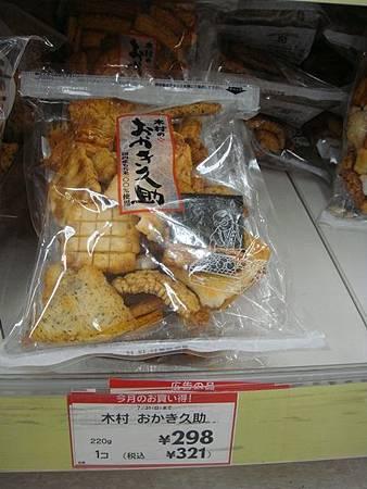0712239-仙貝(伊藤洋華堂地下超市).JPG