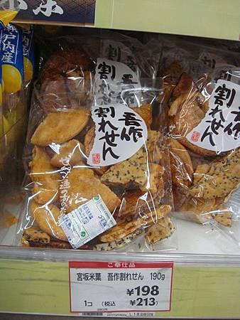 0712238-仙貝(伊藤洋華堂地下超市).JPG
