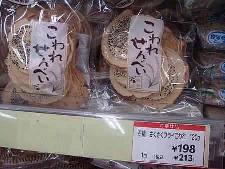 0712240-煎餅(伊藤洋華堂地下超市).JPG