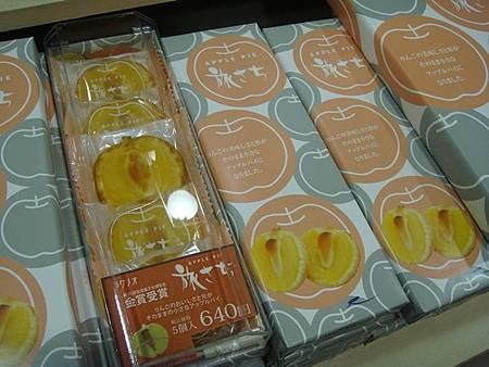 0715138-蘋果派(第25回金賞).JPG
