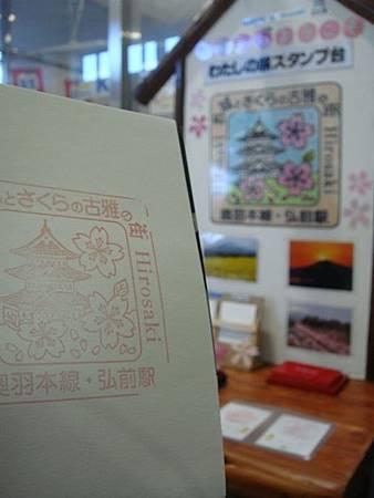0712177-弘前車站的紀念章.JPG