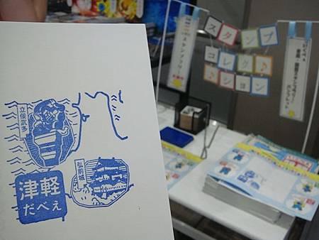 0712175-弘前車站的紀念章.JPG