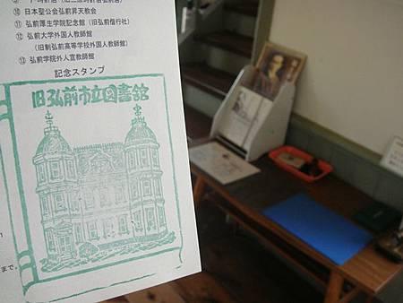 0714263-弘前圖書館紀念章.JPG