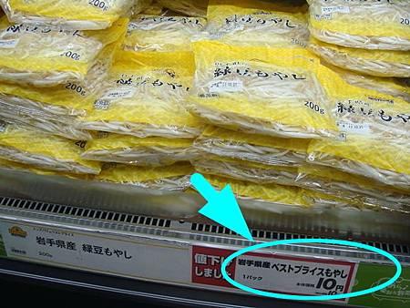 1022361-MaxValu超市(超便宜的豆芽菜).JPG