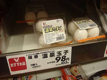 1022362-MaxValu超市(厲害的水煮蛋).JPG