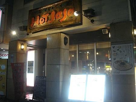 1022415-Hot JaJa.JPG