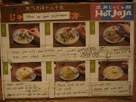 1022402-吃炸醬麵的步驟.JPG