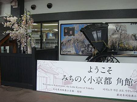 1023070-JR角館駅.JPG