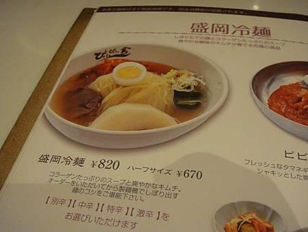 1023295-ぴょんぴょん舎.JPG
