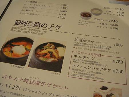 1023294-ぴょんぴょん舎.JPG