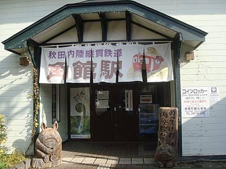 1024055-秋田內陸縱貫線角館駅.JPG